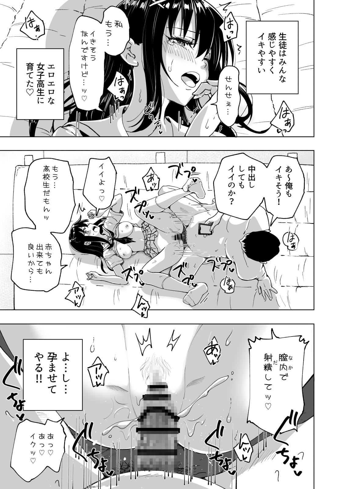 セックススマートフォン~ハーレム学園総集編~ レビュー 感想