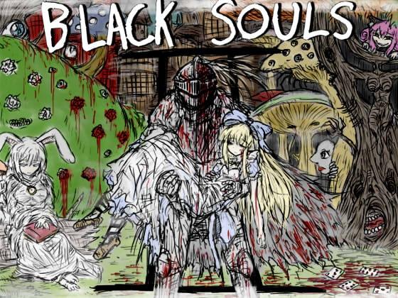 【同人レビュー】BLACKSOULSII -愛しき貴方へ贈る不思議の国-(ブラックソウルズ2)
