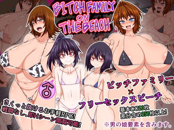 【体験版レビュー】BITCH FAMILY ON THE BEACH